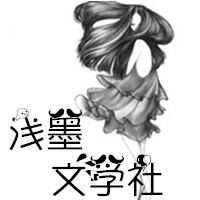 浅墨文学社