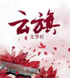 云旗文学社
